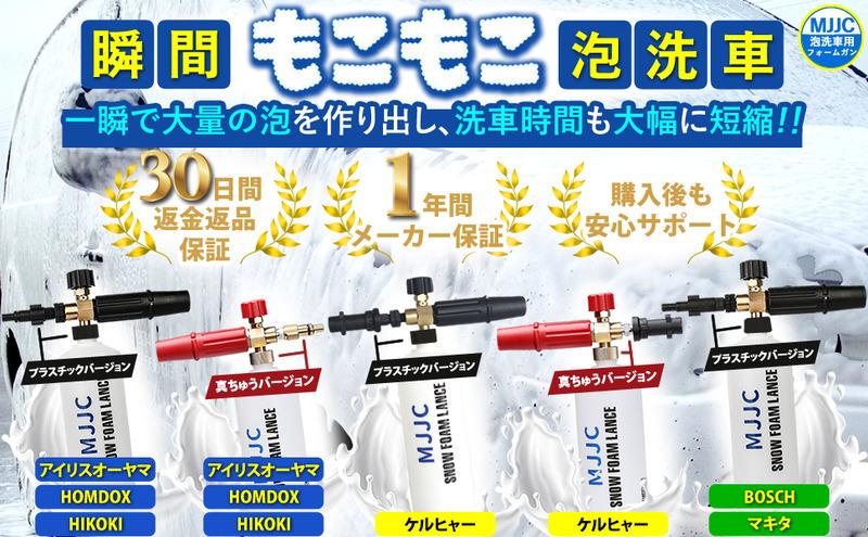 製品ラインナップ。6社の高圧洗浄機に対応する