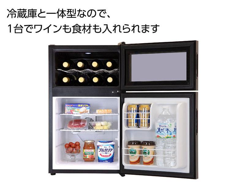 ワインと食材を1台で保存可能