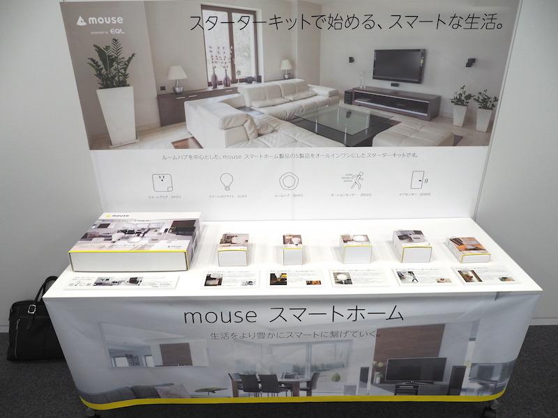 IoT機器「mouseスマートホーム」
