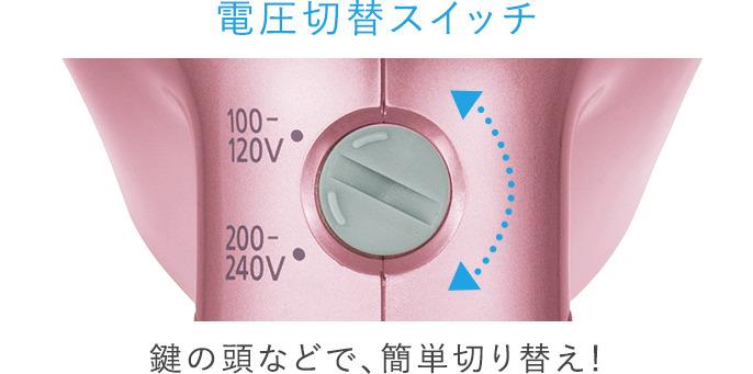 電圧切替スイッチを搭載