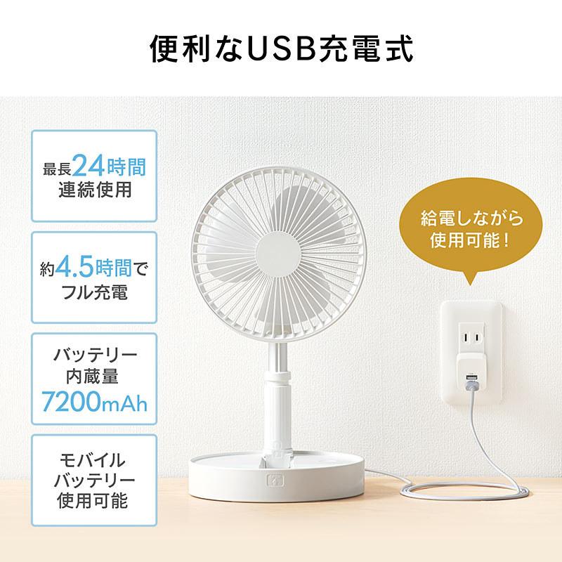 USB充電式で、最大24時間の連続運転が可能