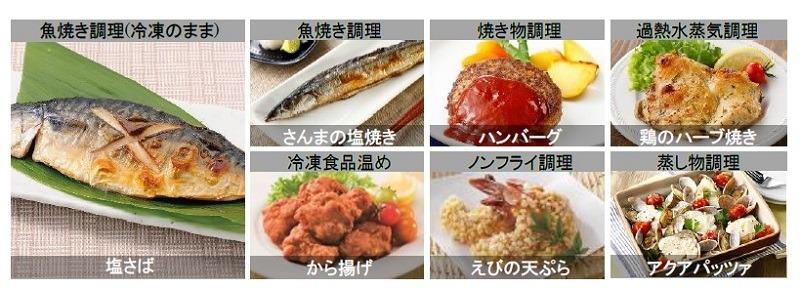 冷凍の魚をそのまま焼ける「冷凍のまま」メニューを追加