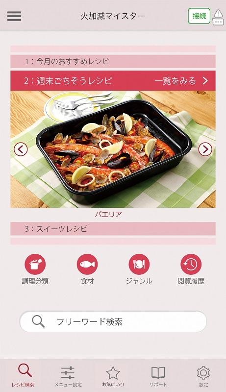 選択したレシピの火加減や時間などの設定は、アプリから本体に転送可能