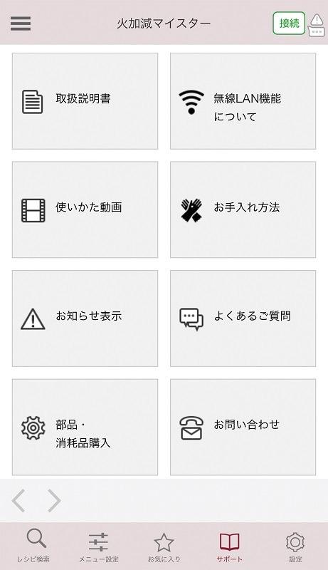 専用アプリ「日立IHクッキングヒーターアプリ」を使う