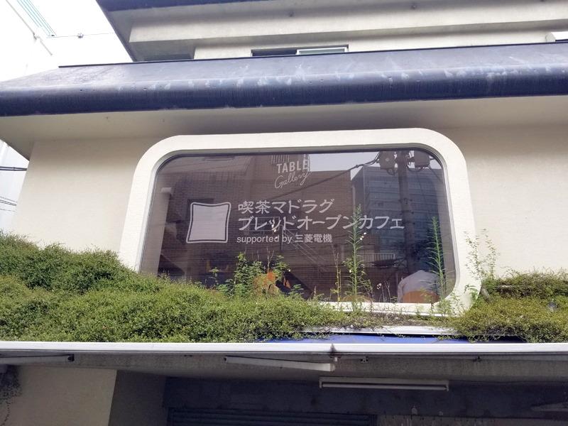 三菱の「ブレッドオーブン」と、「喫茶マドラグ」とのコラボカフェ「喫茶マドラグ ブレッドオーブンカフェ Supported by 三菱電機」