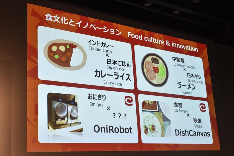 食のイノベーションの例