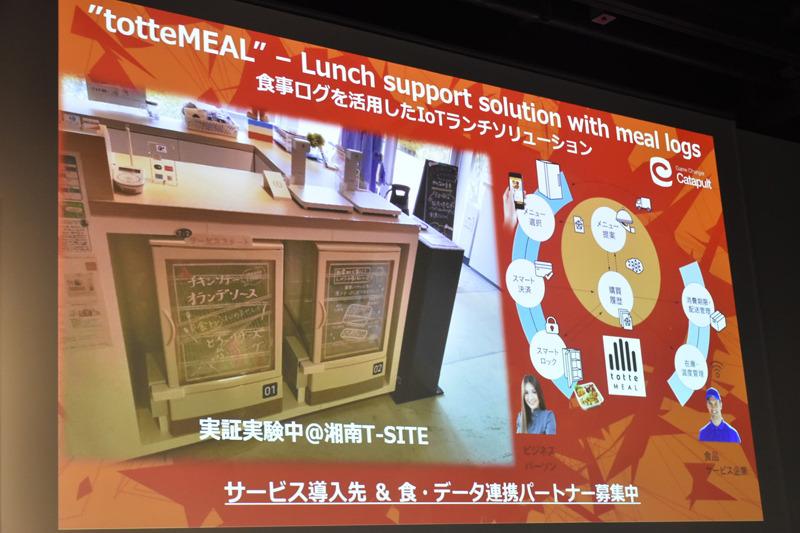 食事ログを活用したIoTランチソリューション事業として現在実証実験中の「totteMEAL」は「置き弁のような事業」(深田氏)