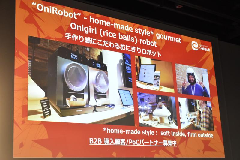 おにぎりロボットの「OniRobot」もSXSWなどで展示。「おにぎりなんてアメリカ人は食べないんじゃないかと言っていましたが、結構食べてくれました。おにぎりだけではなくて、省人狭小型の外食産業の悩み事の解決ということで現在トライしています」(深田氏)