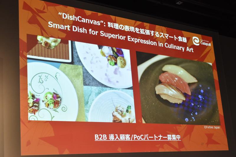こちらはスマート食器の「DishCanvas」。「こういう演出系の事業があるのではないかということで、いろいろなお問い合わせをいただいているところです」(深田氏)