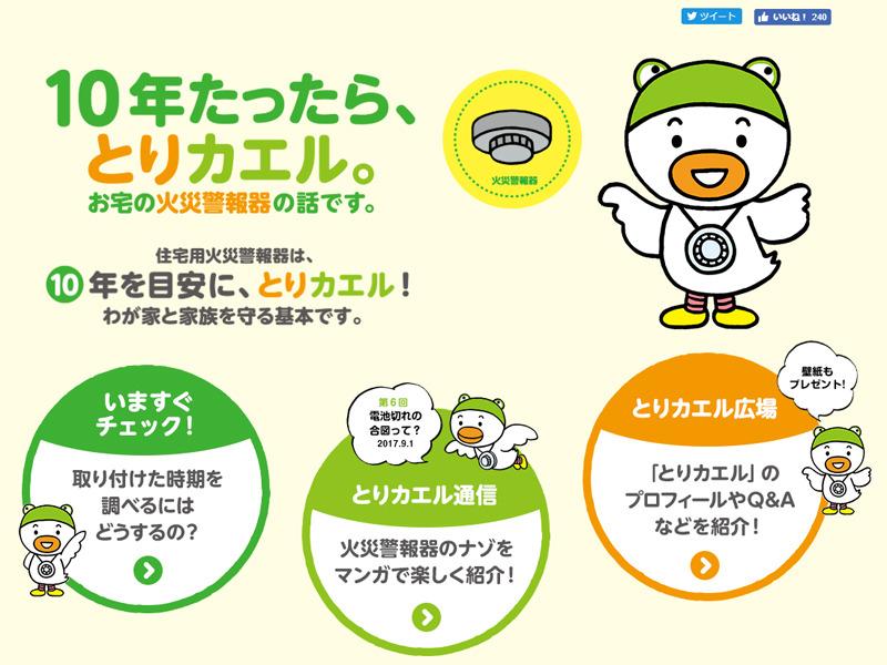 日本火災報知器工業会による「10年たったら、とりカエル。」ページhttp://torikaeru.info/