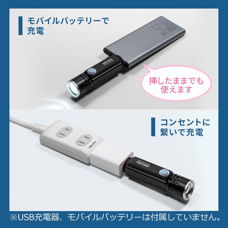 モバイルバッテリーなどで充電可能