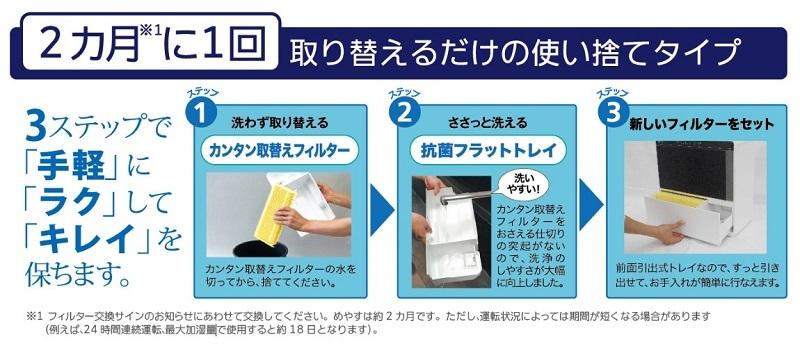 フィルター交換式を採用。簡単メンテンナンスで清潔に保てる