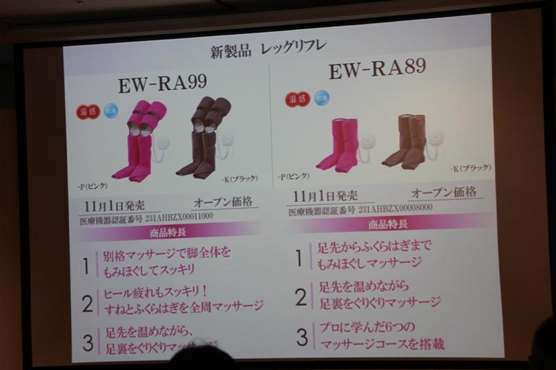 足裏~ふくらはぎに対応したモデル「EW-RA89」も同時に発売する