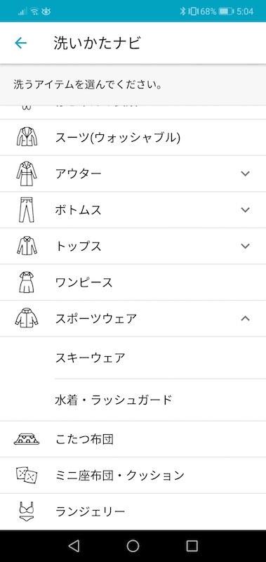「洗い方ナビ」では、アイテムごとに本体には内蔵されていないコースを選択できる