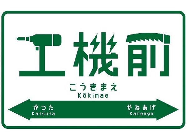 ひたちなか海浜鉄道湊線「工機前」駅名標デザイン