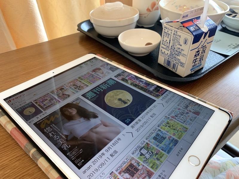 「Kindle Paperwhite」も持っていますが、視力が弱まったのと雑誌も読むので「iPad Pro」を使うことが多くなりました