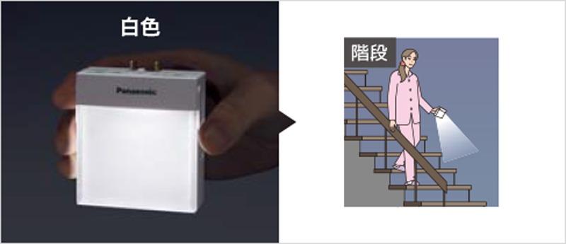 避難するときにはコンセントから外して懐中電灯に。乾電池駆動で20時間点灯できる(出典:パナソニックのホームページより)