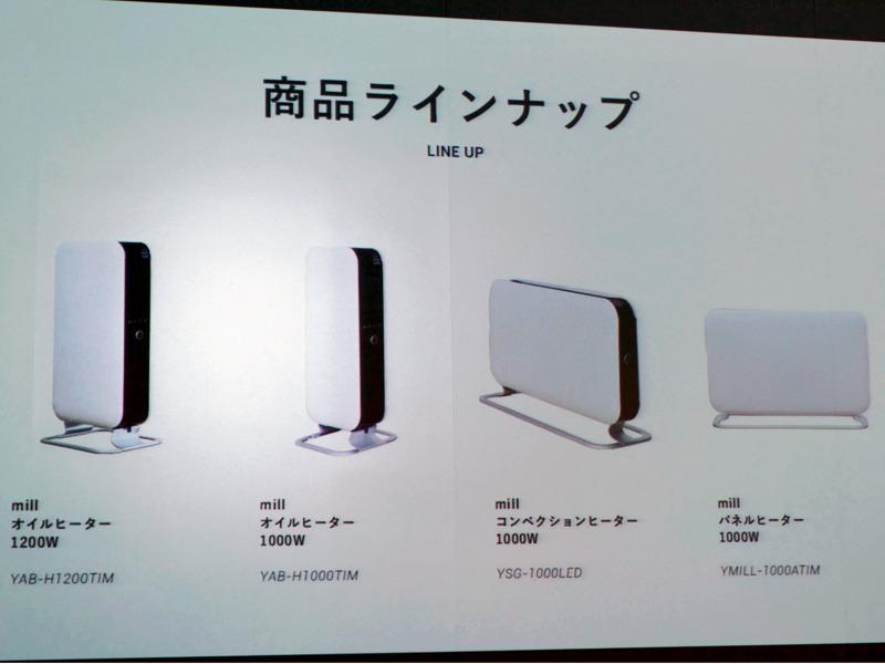 今回発表されたノルウェーメーカー「mill(ミル)」の暖房製品4機種