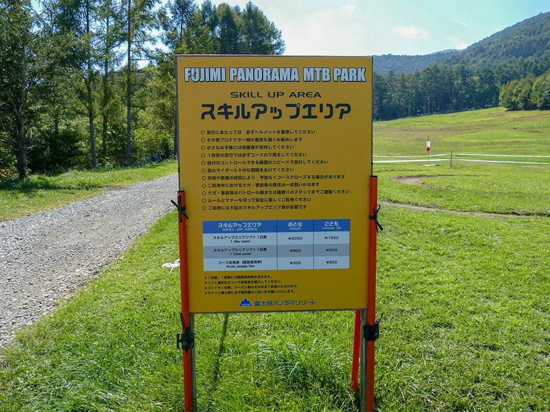 """富士見パノラマリゾートにはMTB用の練習コース<a href=""""https://www.fujimipanorama.com/mtb/rakuraku/"""" class=""""n"""" target=""""_blank"""">「スキルアップエリア」</a>があり、<a href=""""https://www.fujimipanorama.com/mtb/rental/"""" class=""""n"""" target=""""_blank"""">MTBのレンタル・MTB走行スクール</a>もありますので、初心者が手ぶらで訪れてもMTBを楽しむことができます。我々はスキルアップエリアにe-bikeを持ち込み、ダウンヒル走行に備えて練習を"""