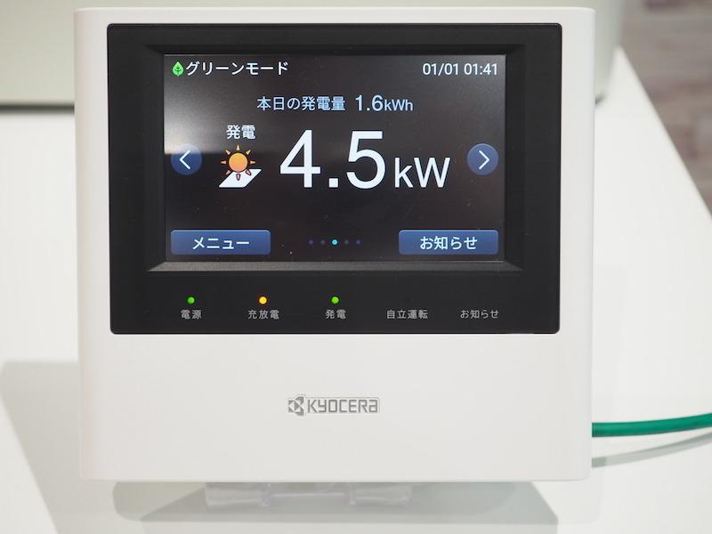 蓄電池の残量や太陽光発電システムの発電量などを見やすく表示