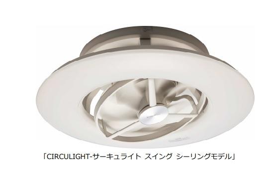 「CIRCULIGHT-サーキュライト スイング シーリングモデル DCC-SW12CM」