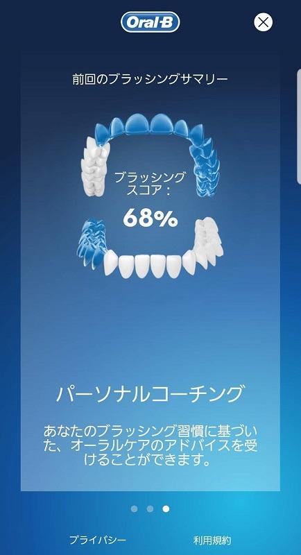 アプリ画面。歯磨き終了後はブラッシングの達成度を表示するほか、力の入れすぎなどを警告