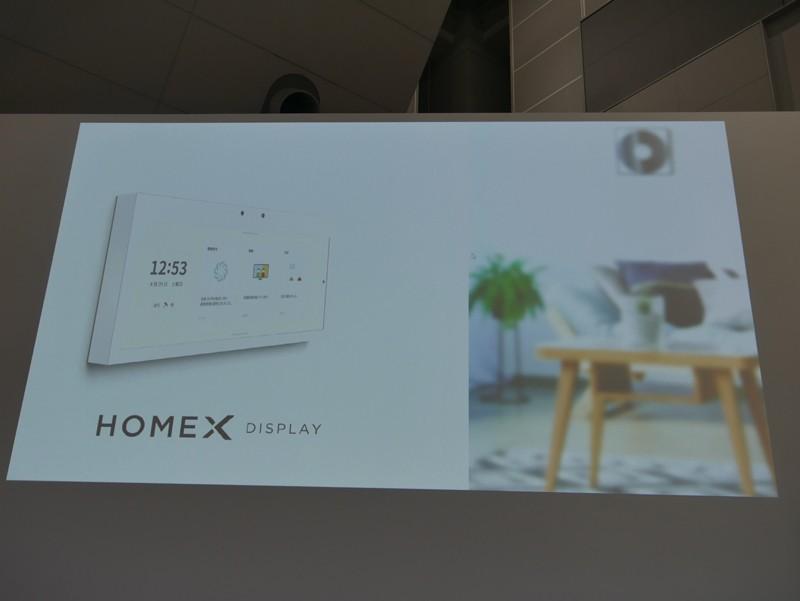 パナソニックは2018年にHomeXの第1弾製品「HomeX ディスプレイ」を発表した
