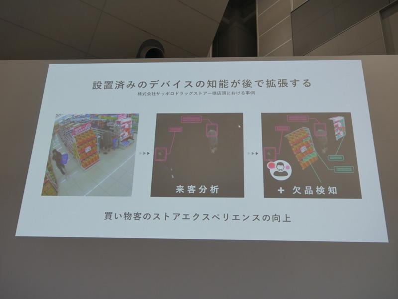 サッポロドラッグストアーの店舗に展開した自律アップデート型エッジデバイス「Vieureka(ビューレカ)」の事例