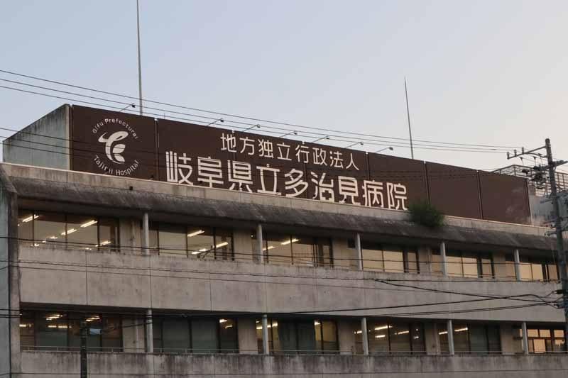 地域災害拠点病院に認定されている「地方独立行政法人岐阜県立多治見病院」