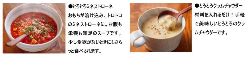 スープ料理にも対応する