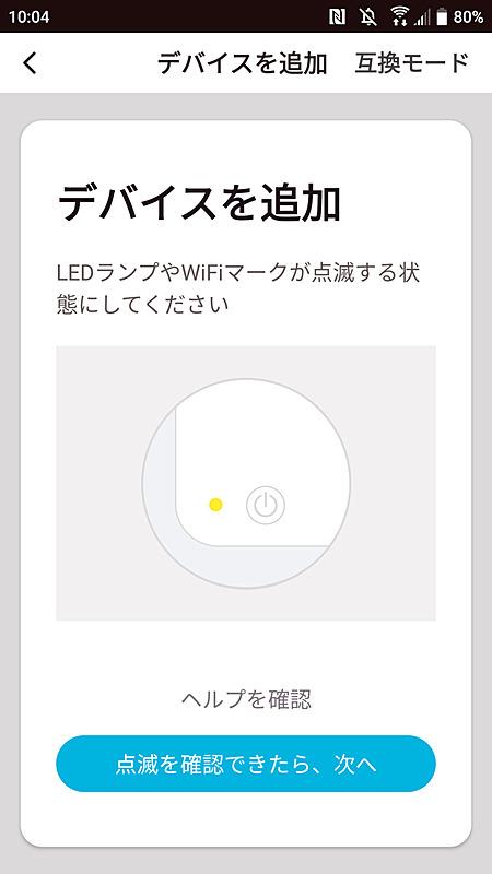 設定したいスマートリモコンのLED点灯状態を確認