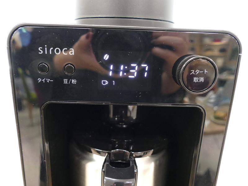 新たにタイマー機能を搭載し、指定した時間に淹れたてのコーヒーが楽しめる