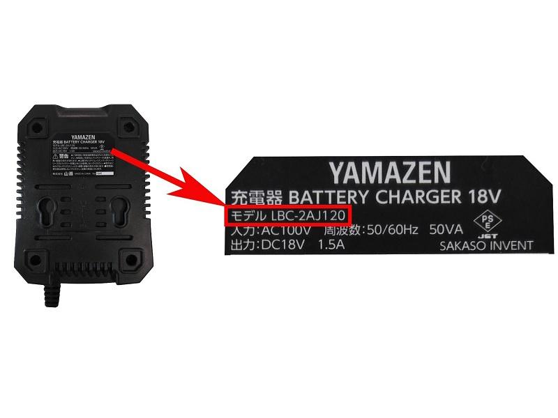 2014年4月~2019年9月に販売した園芸機器の付属充電器