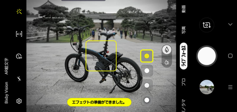 撮影後にもフィルタや効果を調整できるライブフォーカス機能