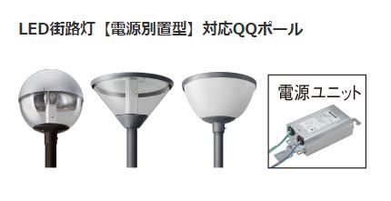 「QQポール」の対応する電源別置型の街路灯例