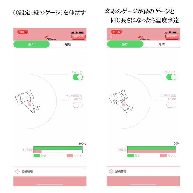 スマートフォンアプリでの温度設定