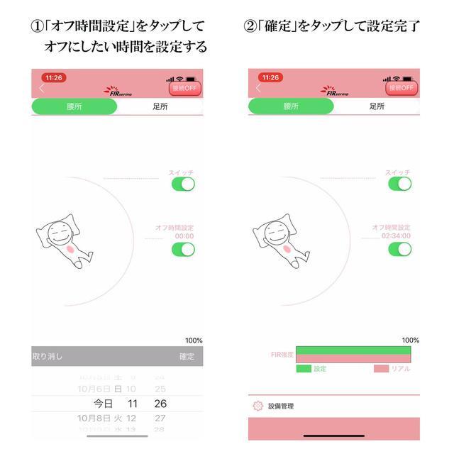 スマートフォンアプリでのタイマー設定