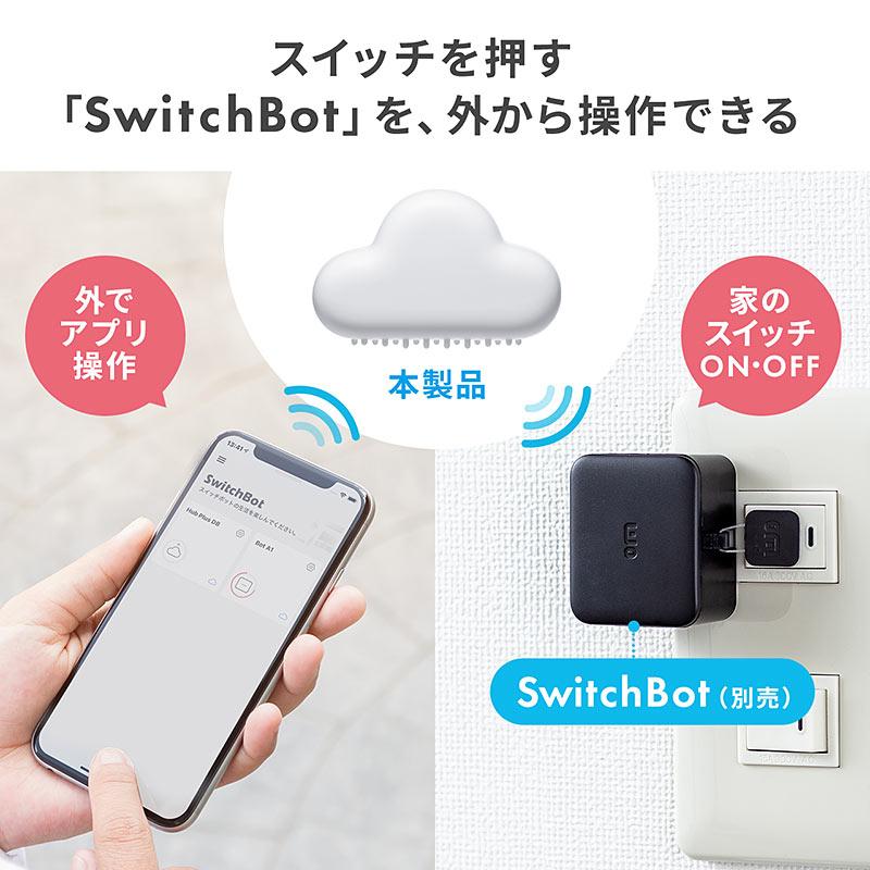 「SwitchBot」を使えば、非赤外線リモコンの電気機器も操作できる