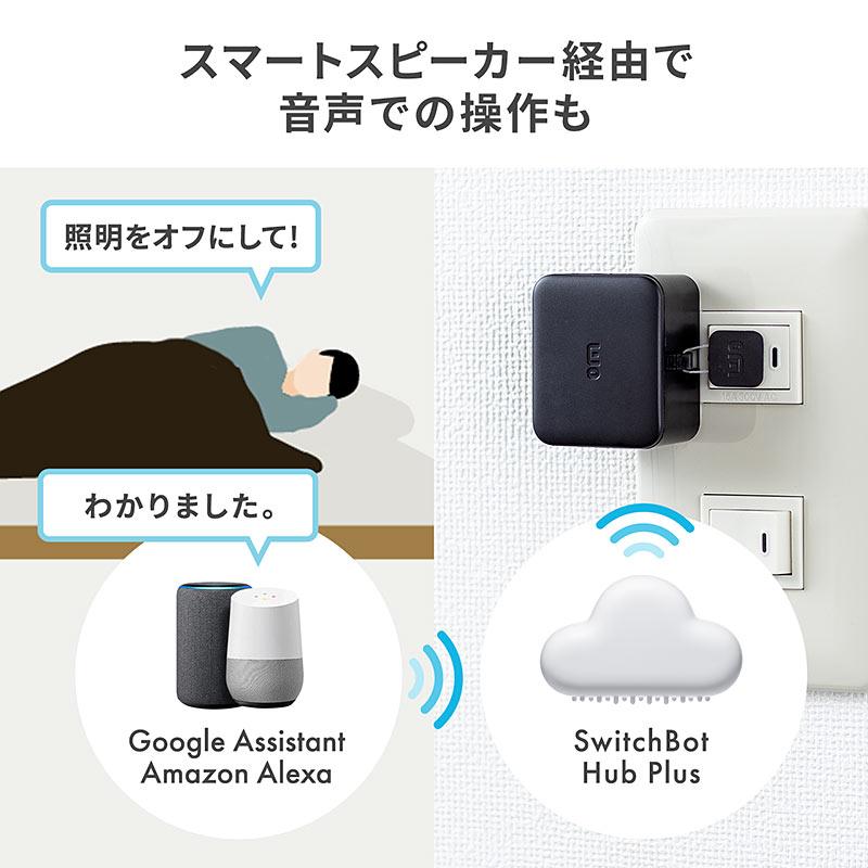 スマートスピーカーとつなげれば、様々な家電製品を音声で操作できる