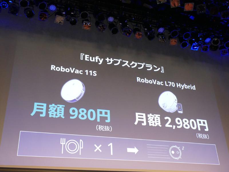 月額料金は、エントリーモデル「Eufy RoboVac 11S」が980円、SLAM搭載で水拭きにも対応する「Eufy RoboVac L70 Hybrid」が2,980円