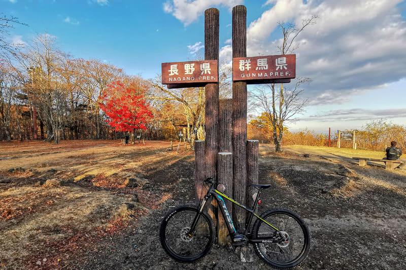 こんな感じの展望台。「ここは戦国時代の狼煙台(のろしだい)ともいわれています。眺望のよいところで、群馬・長野の県境となっています。大正八年から雄大な展望を広く世に紹介するために、近藤友衛門という人が開いた」と書いてありました。俺のe-bikeは長野と群馬をまたいでいるゼ~! みたいな