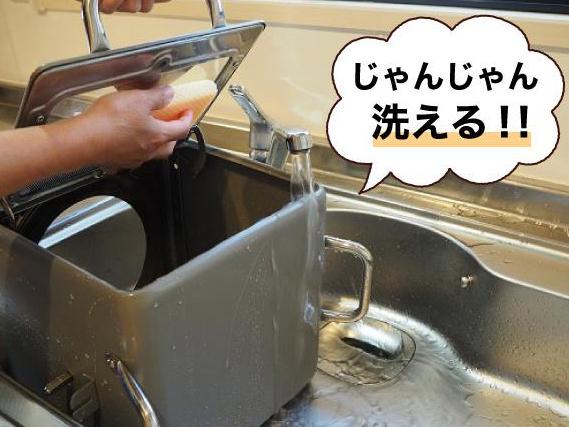 水洗いできる