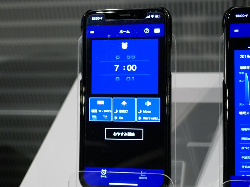 ホーム画面には、アラーム時刻と、エアコン・照明・音響との連携状態を表示