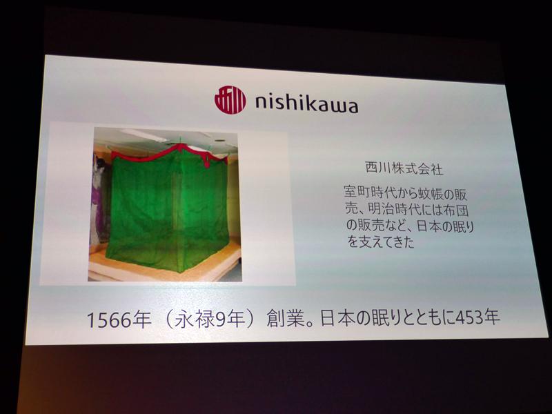 西川は、室町時代の1566年に蚊帳の販売などで創業