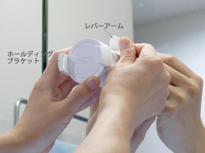 レバーアーム付きの吸盤なので、鏡に確実に固定される