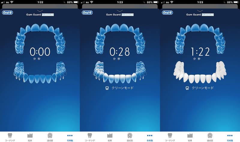 歯ブラシがきちんと当たると、画面上の歯が徐々に白くなって、磨けているのをリアルタイムに確認できる