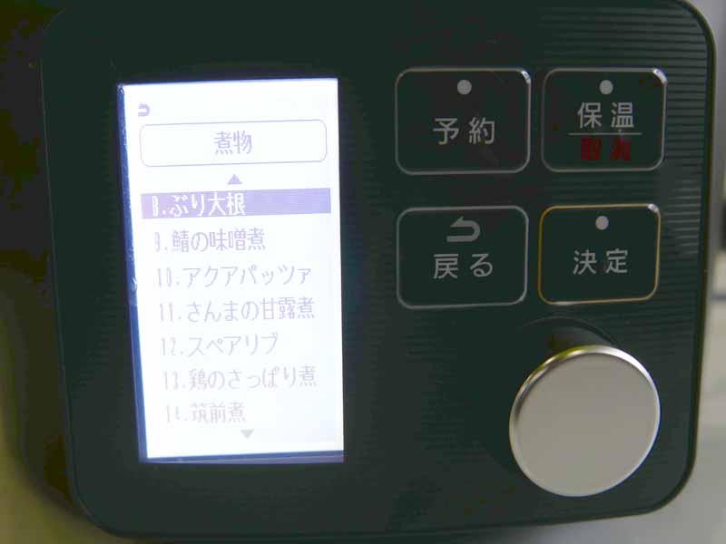 前面にある操作パネル。電気圧力鍋で日本語が表示されるタイプはめずらしい