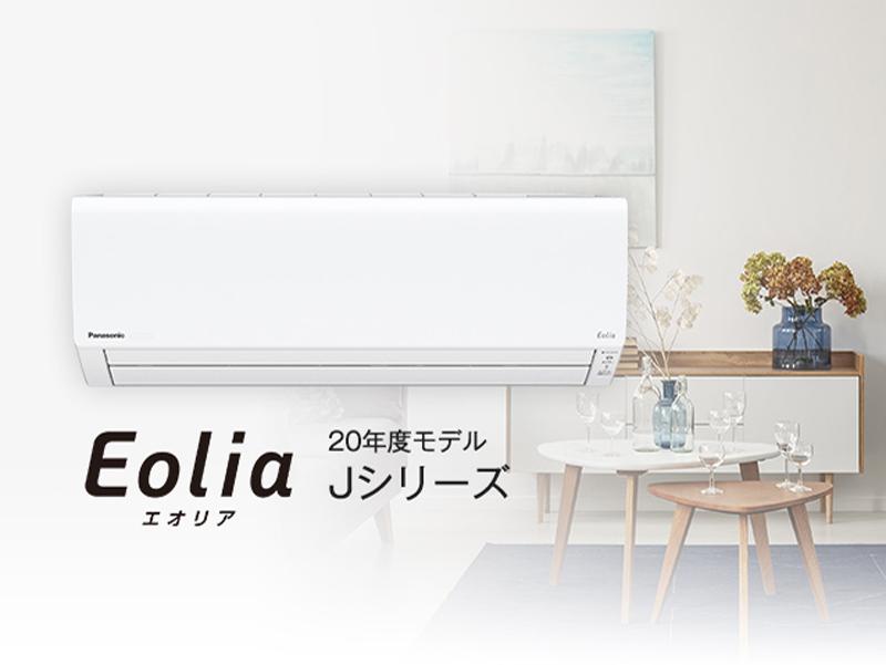 エオリアの20年度モデルでは、GX/Jシリーズも無線LANを内蔵