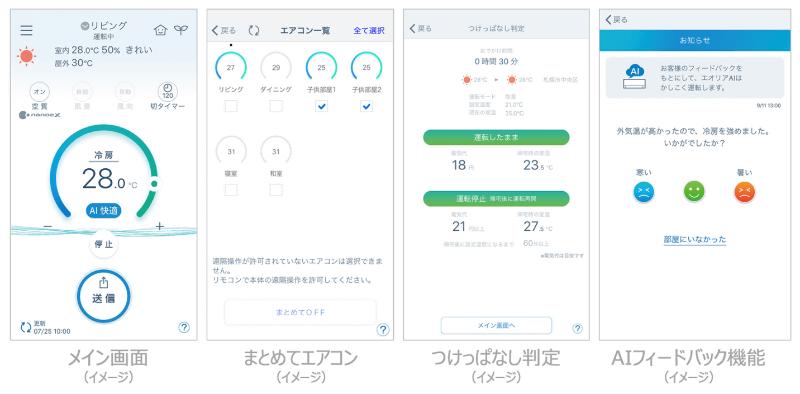 専用アプリ「エオリア アプリ」の画面