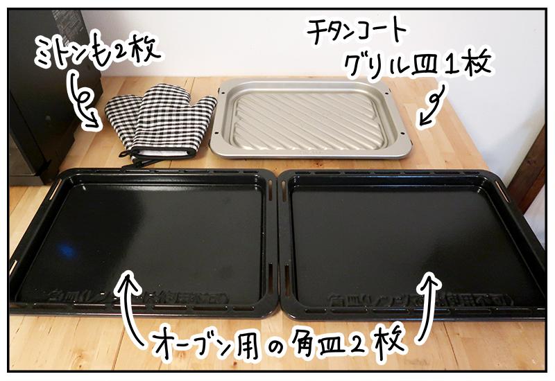 付属品はオーブン&グリル用の角皿とミトン